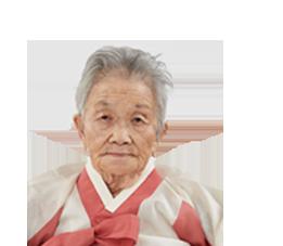 정복수 할머니